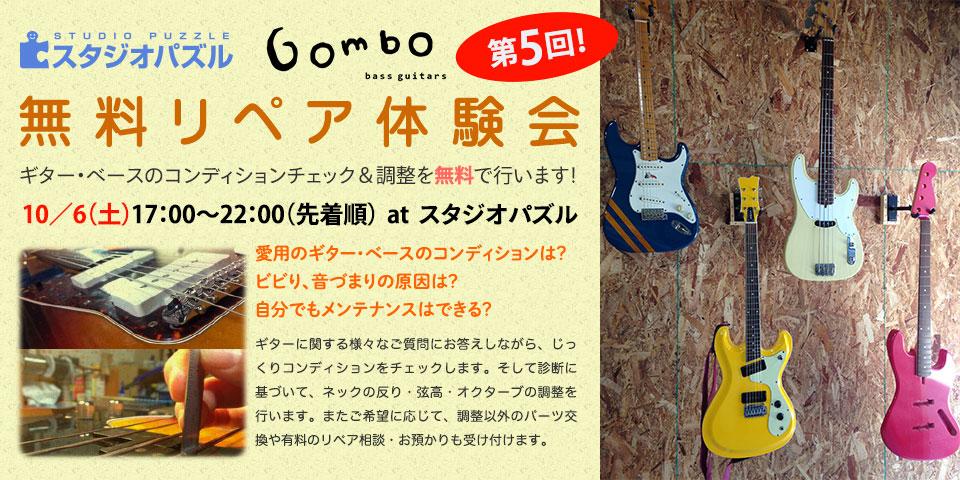 puzzlexgombo-pc-181006